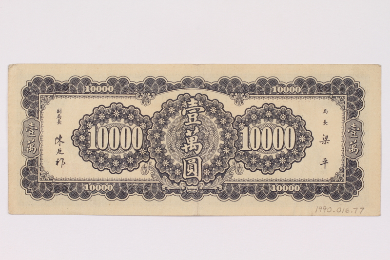 1990.16.77 back Chinese paper currency note, 10,000 yuan