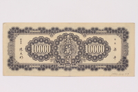 1990.16.77 back Chinese paper currency note, 10,000 yuan  Click to enlarge