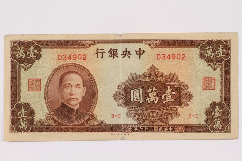 1990.16.78 front Money