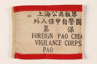 1990.16.82 front Vigilance Corps armband from Shanghai  Click to enlarge