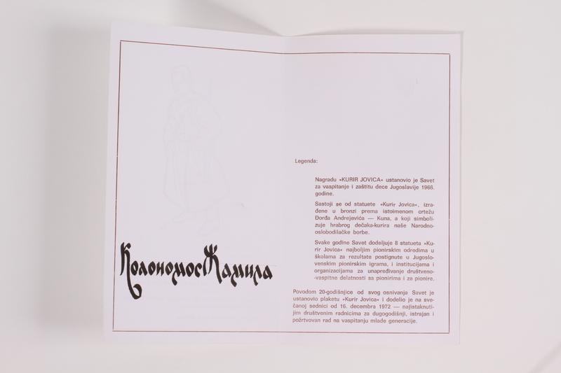 2011.108.2 c open Kurir Jovica plaque, box, and card awarded to a Macedonian Jewish partisan woman