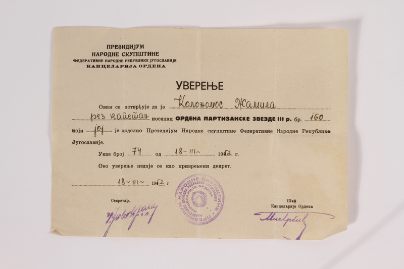 2011.108.5 c front Yugoslavian Order of the Partisan Star awarded to a Macedonian Jewish partisan woman