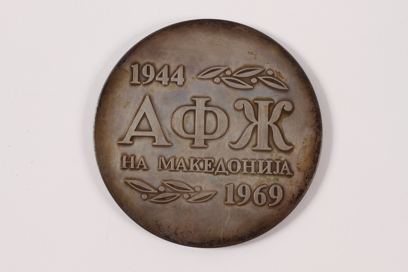 2011.108.15 a back Medallion and box awarded to a Macedonian Jewish partisan woman