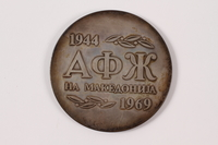 2011.108.15 a back Medallion and box awarded to a Macedonian Jewish partisan woman  Click to enlarge
