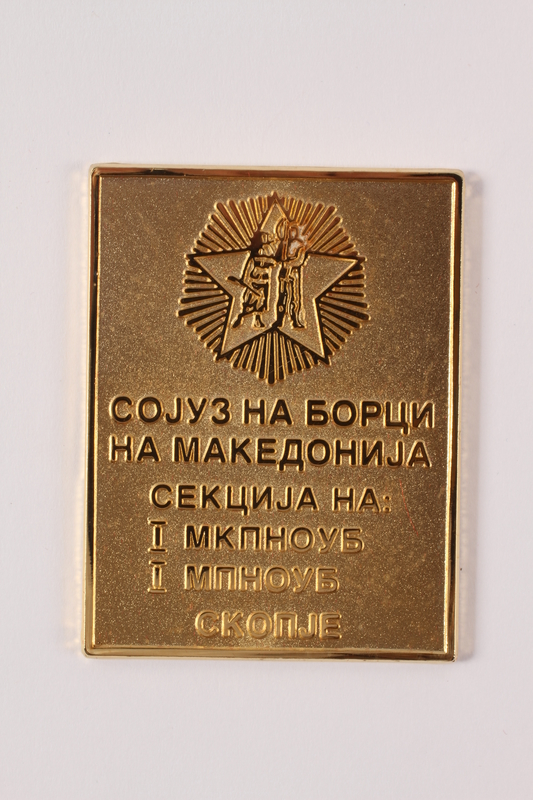 2011.108.21 a front Military service medallion awarded to a Macedonian Jewish partisan woman