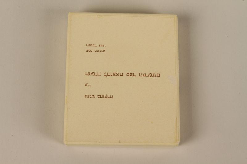 1991.147.1.2_a-b front Box