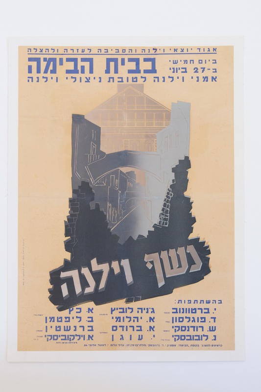 20 June 2017, Mandel Center Summer Research Workshop, Regarding Atrocity: Photography, Memory, and Representation, participants conduct research at the Shapell Center. Poster for a performance by Habimah in support of Holocaust survivors