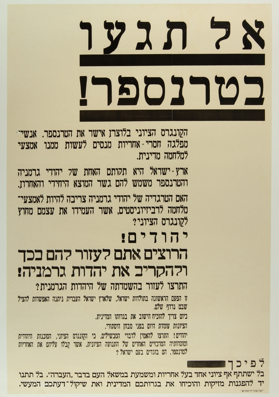 2012.469.2 front Promotional text only poster for the Haavara agreement permitting German Jews to immigrate to Palestine