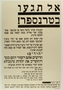 Promotional text only poster for the Haavara agreement permitting German Jews to immigrate to Palestine