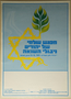 Poster with a barbed wire Star of David for the World Gathering of Jewish Holocaust Survivors received by an attendee