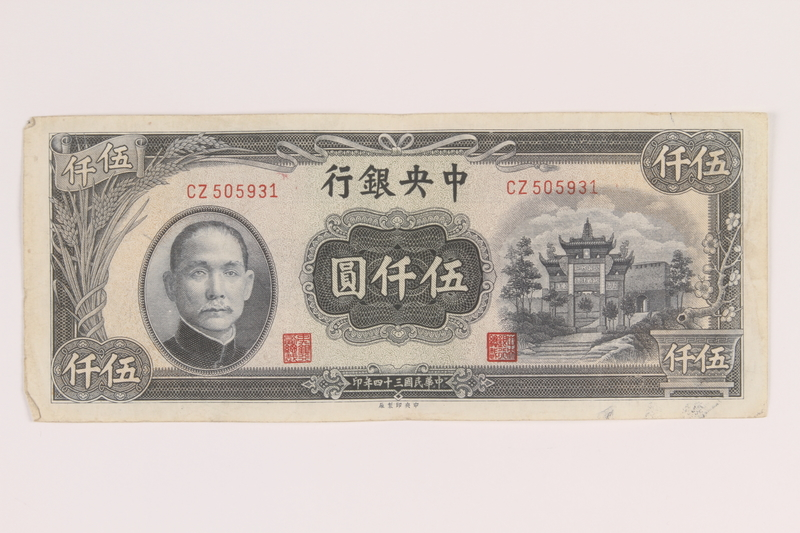 2010.240.22 front Central Bank of China paper currency note, 5000 yuan, acquired postwar by a German Jewish refugee