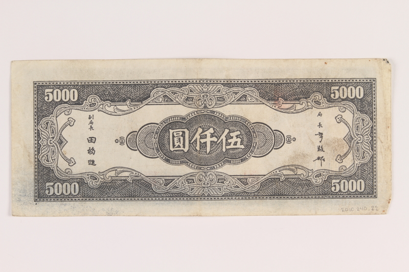2010.240.22 back Central Bank of China paper currency note, 5000 yuan, acquired postwar by a German Jewish refugee