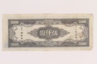 2010.240.22 back Central Bank of China paper currency note, 5000 yuan, acquired postwar by a German Jewish refugee  Click to enlarge