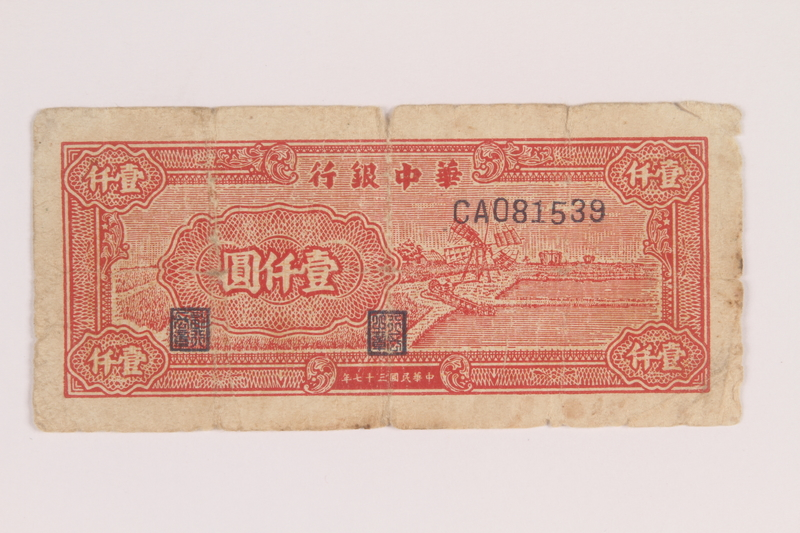 2010.240.24 front Chinese paper currency note, 1000 yuan, acquired postwar by a German Jewish refugee