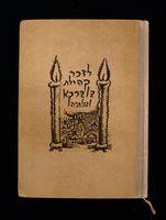 Boiberke Memorial Book  Click to enlarge