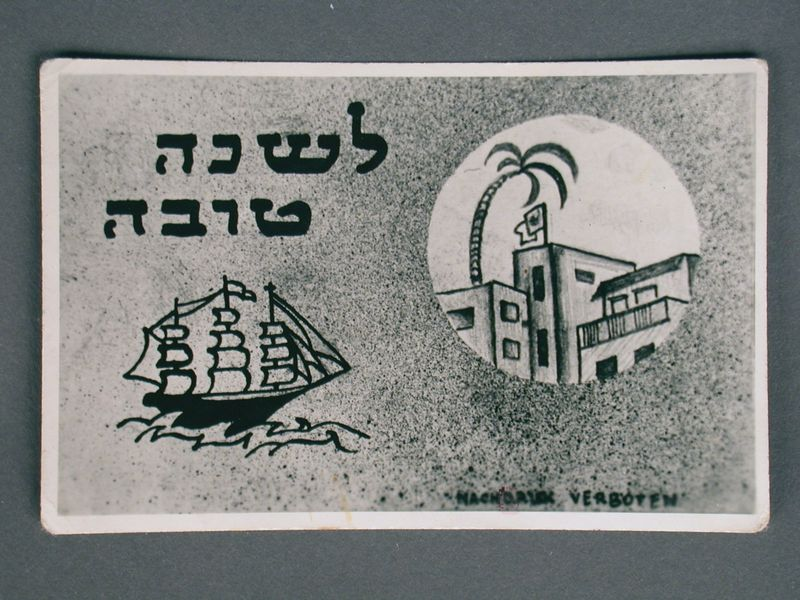 2003.174.3 front Rosh Hashanah card with a sailing ship received by newlyweds in Neu Freimann dp camp