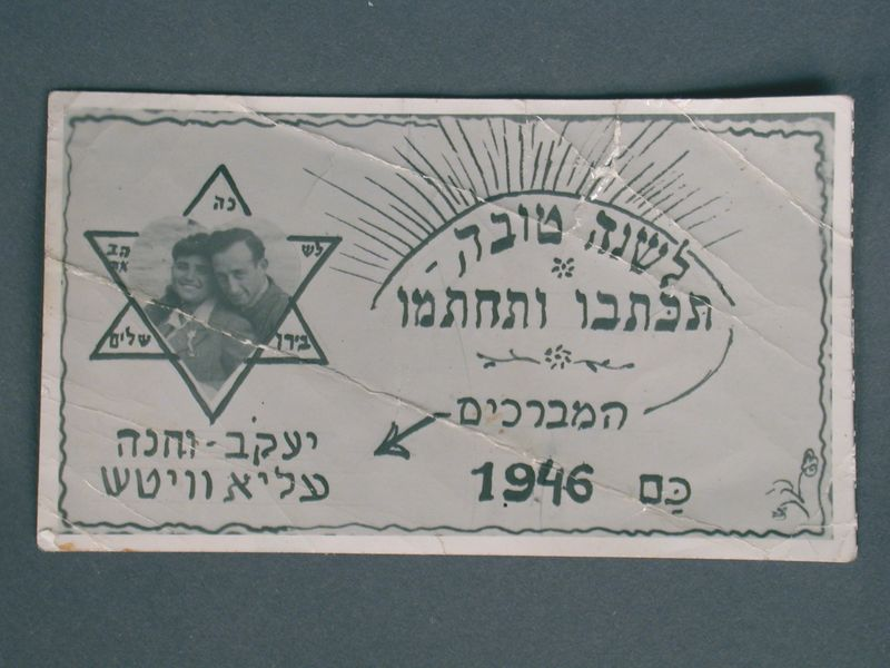 2003.174.5 front Rosh Hashanah card with their photo made by newlyweds in Neu Freimann dp camp