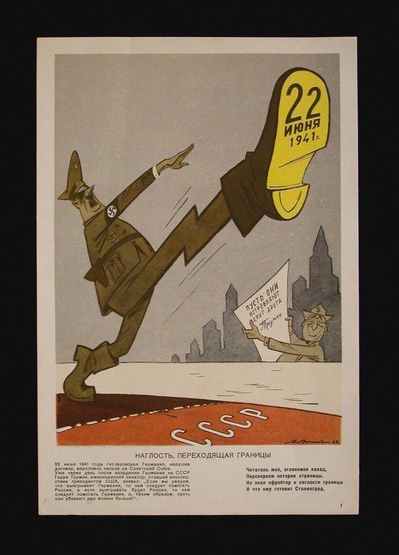 1988.114.2.1 front Soviet Union Ministry of Defense propaganda poster