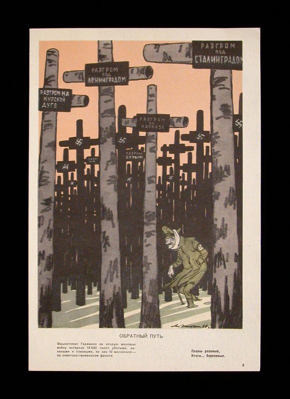 1988.114.2.6 front Soviet Union Ministry of Defense propaganda poster