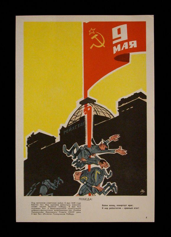 1988.114.2.8 front Soviet Union Ministry of Defense propaganda poster