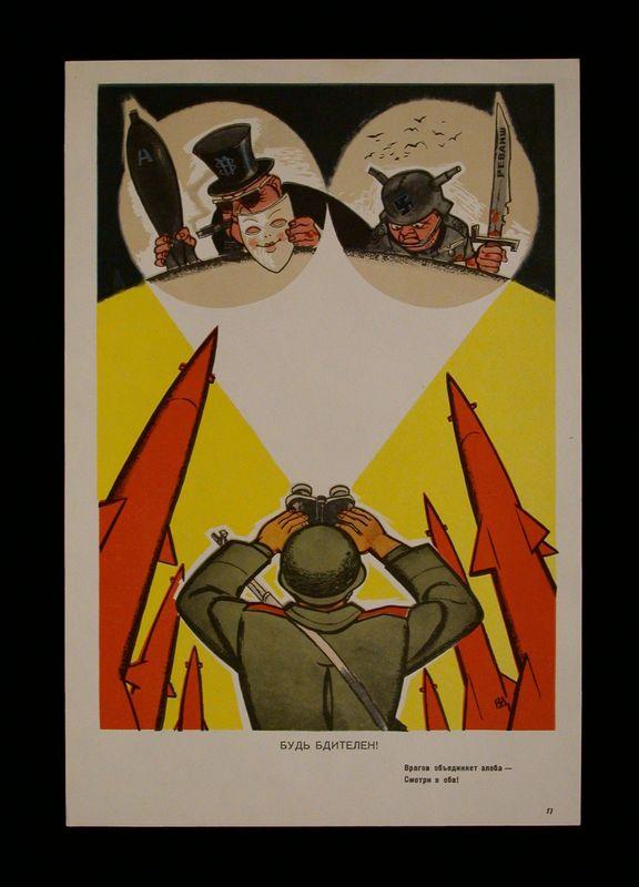 1988.114.2.17 front Soviet Union Ministry of Defense propaganda poster