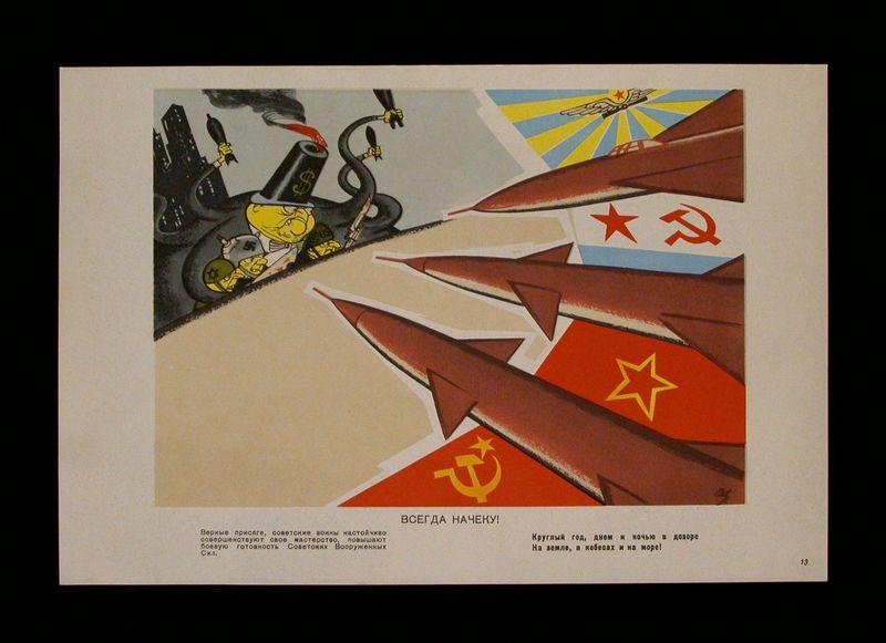 1988.114.2.19 front Soviet Union Ministry of Defense propaganda poster