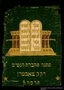 Green velvet Torah mantle with 10 Commandments found by a US soldier
