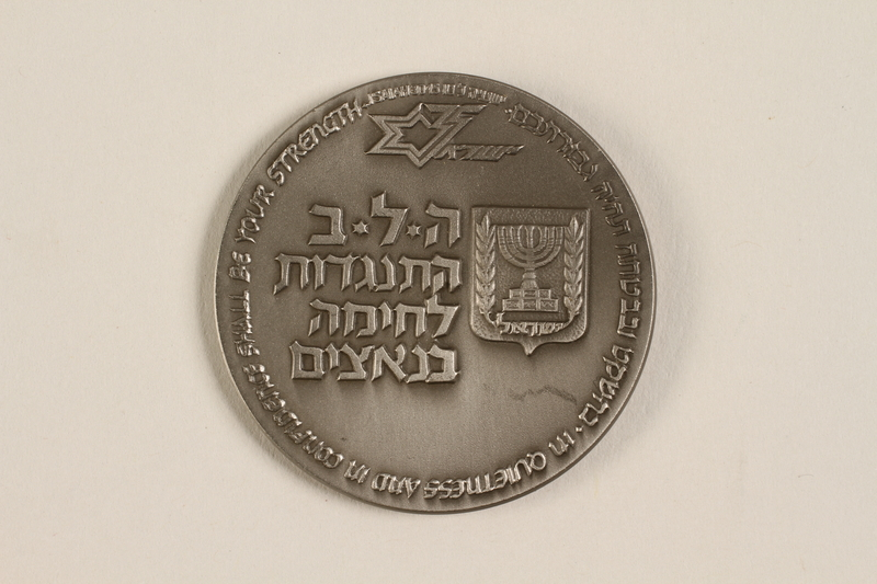 2004.217.4_a back Israeli medallion with case issued to commemorate Jewish resistance during WWII