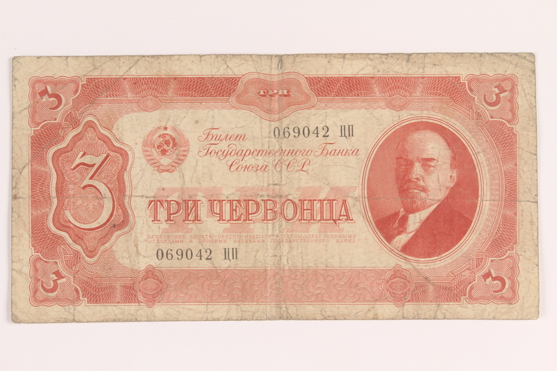 2005.303.4 front Soviet Union, 3 chervonets note, acquired by a Hungarian Jewish forced laborer