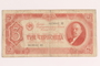 Soviet Union, 3 chervonets note, acquired by a Hungarian Jewish forced laborer