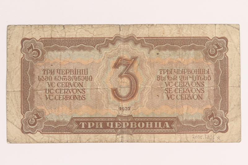 2005.303.4 back Soviet Union, 3 chervonets note, acquired by a Hungarian Jewish forced laborer