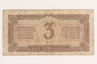 2005.303.4 back Soviet Union, 3 chervonets note, acquired by a Hungarian Jewish forced laborer  Click to enlarge