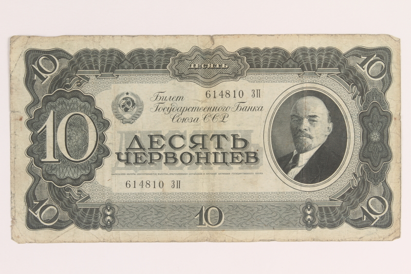 2005.303.5 front Soviet Union, 10 chervonets note, acquired by a Hungarian Jewish forced laborer