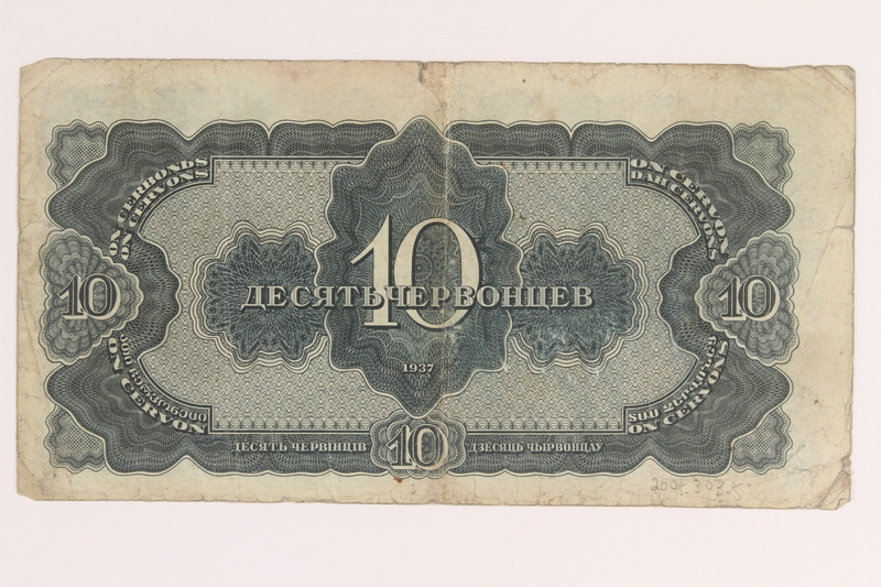 2005.303.5 back Soviet Union, 10 chervonets note, acquired by a Hungarian Jewish forced laborer