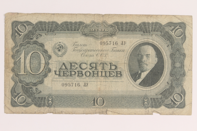 2005.303.6 front Soviet Union, 10 chervonets note, acquired by a Hungarian Jewish forced laborer
