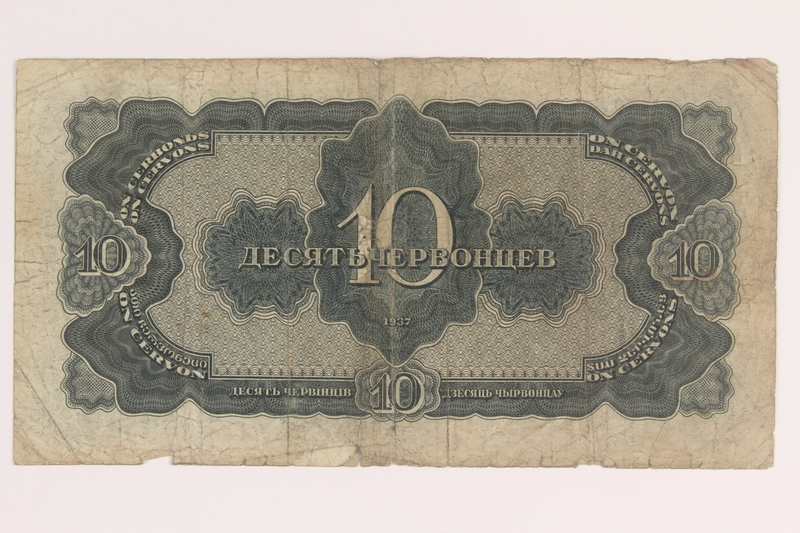2005.303.6 back Soviet Union, 10 chervonets note, acquired by a Hungarian Jewish forced laborer