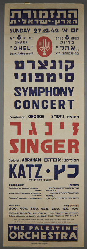 2002.151.1 front Palestine Orchestra concert poster