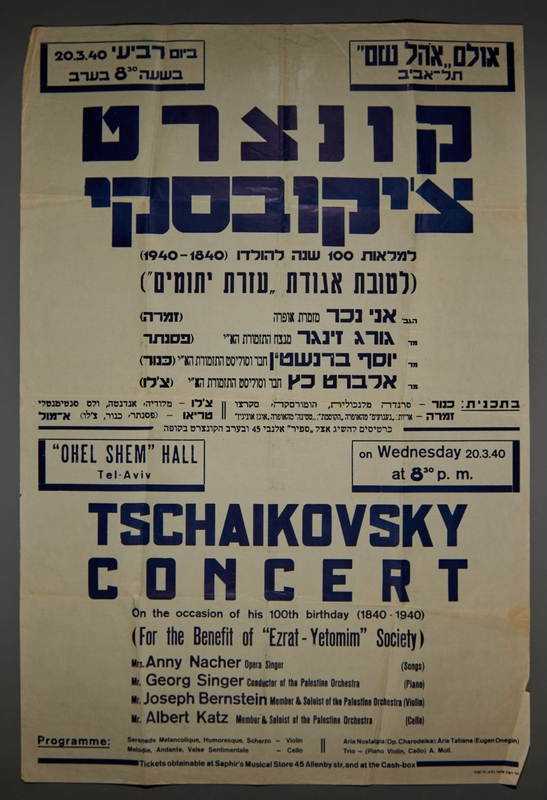 2002.151.3 front Poster