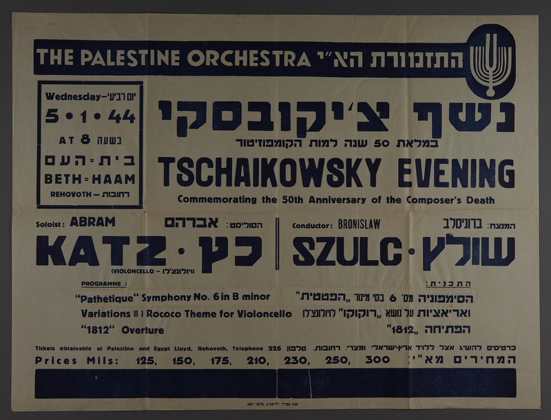 2002.151.4 front Poster
