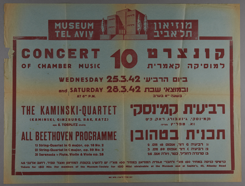 2002.151.6 front Poster
