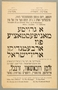 Flier for a United Jewish Socialist Party meeting