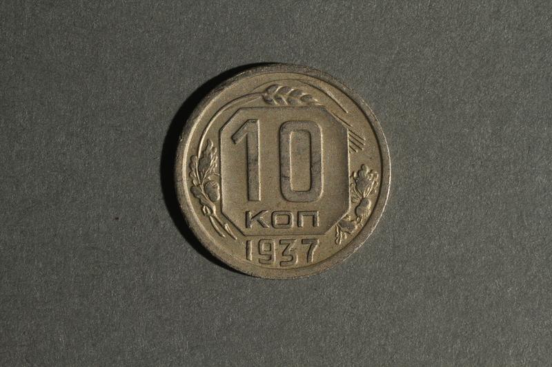 1988.106.1.13 back Soviet Union currency, 10 kopeks coin