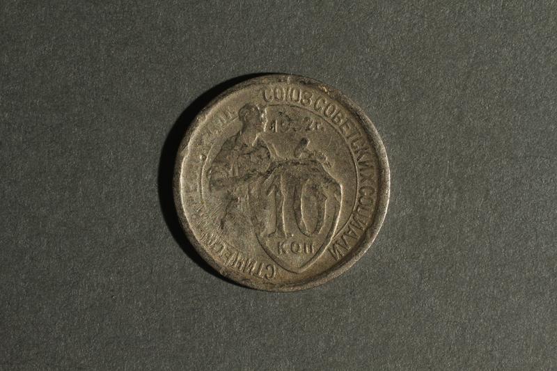 1988.106.1.15 back Soviet Union currency, 10 kopeks coin