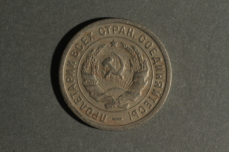 1988.106.1.16 front Soviet Union currency, 20 kopeks coin