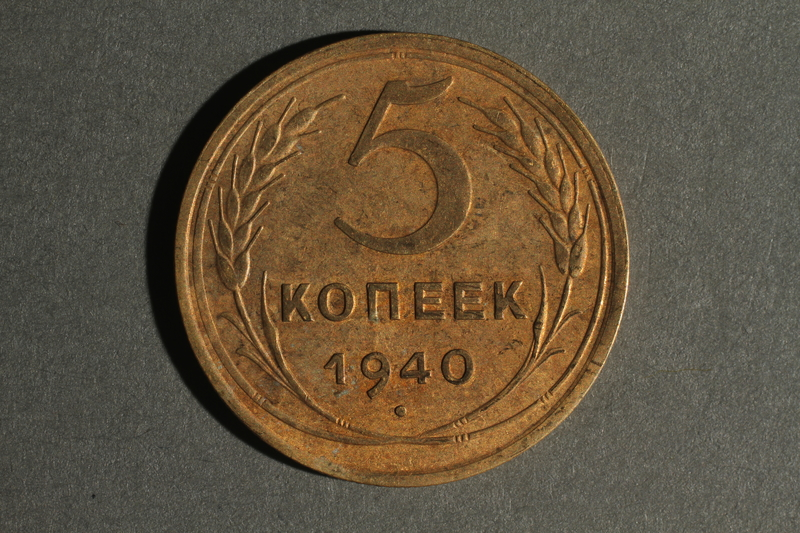 1988.106.1.17 back Soviet Union currency, 5 kopeks coin