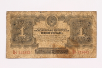 2002.533.2 back Soviet Union, 1 gold ruble note  Click to enlarge