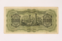 2003.413.70 back German issued Greek currency, 25,000 Drachmai note  Click to enlarge