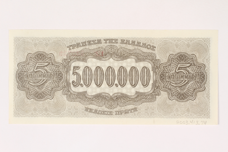 2003.413.74 back German issued Greek currency, 5,000,000 Drachmai note