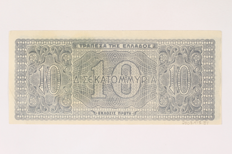 2003.413.81 back German issued Greek currency, 10 billon Drachmai note