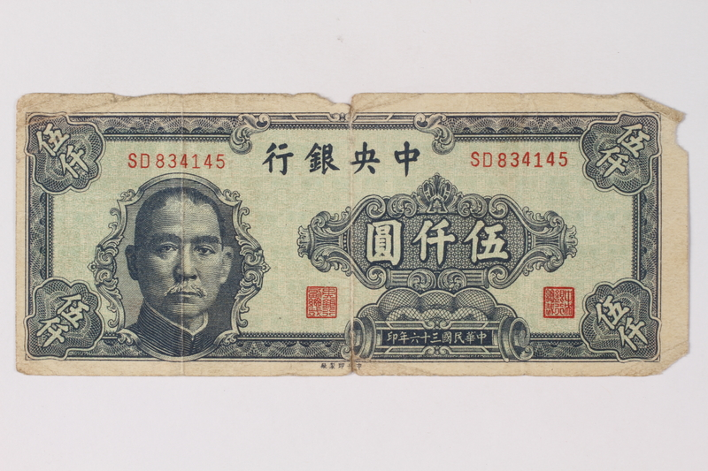 1990.114.62 front Central Bank of China, 5000 yuan note, acquired by a German Jewish refugee